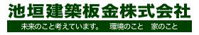 豊岡市|池垣建築板金株式会社「公式サイト」